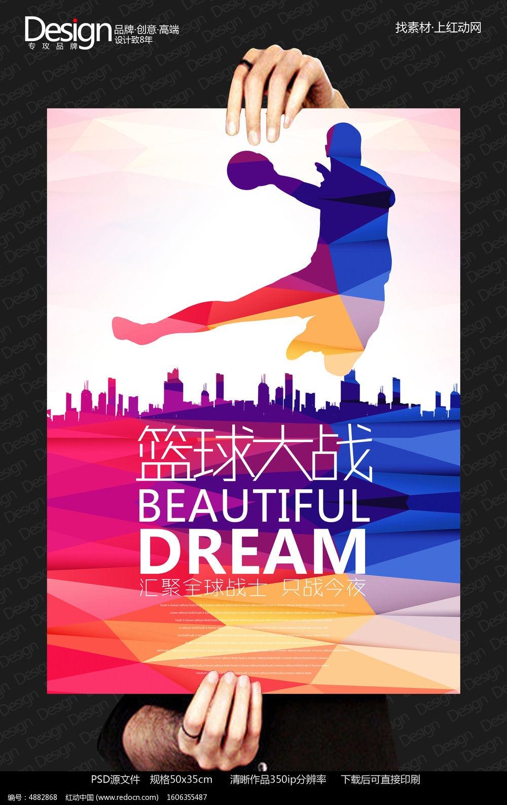 时尚创意篮球大战比赛海报设计图片