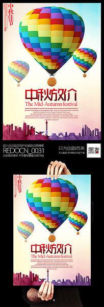 时尚大气中秋节促销饼海报设计