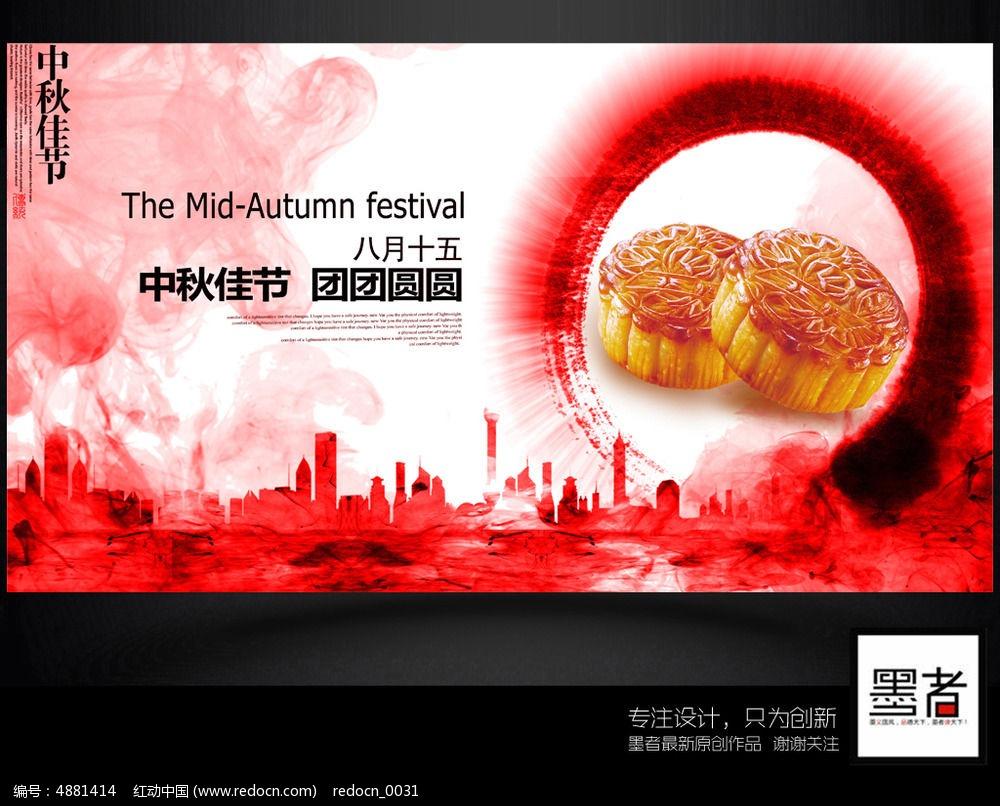 水彩创意中秋节月饼海报设计图片