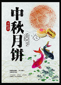 水墨锦鲤中秋月饼海报设计