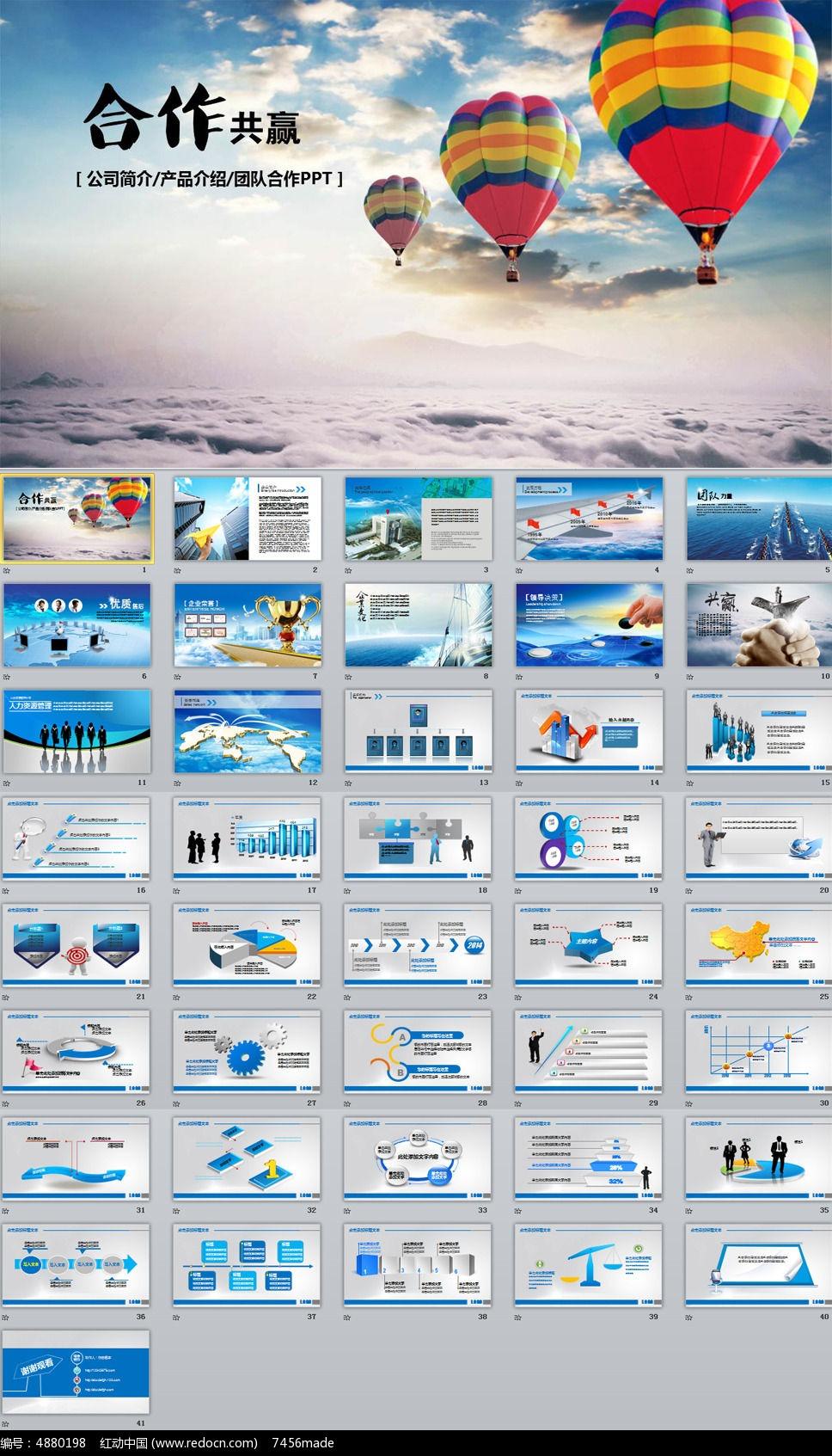 ppt模板/ppt背景图片 商务贸易ppt > 团队合作公司简介产品展示ppt