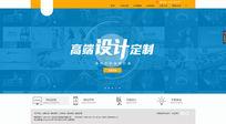 网站设计 PSD