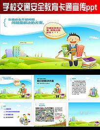 学校交通安全教育卡通宣传ppt