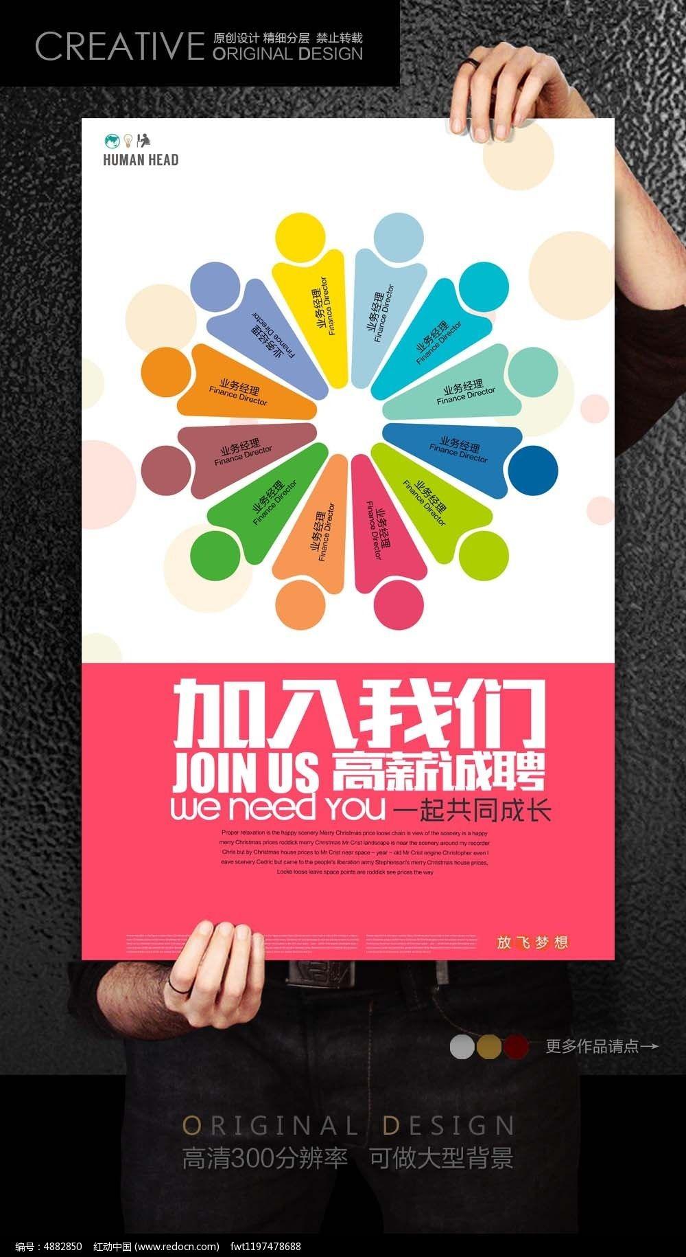 企业招聘海报宣传单展架素材