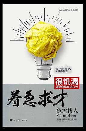纸团灯泡招聘海报