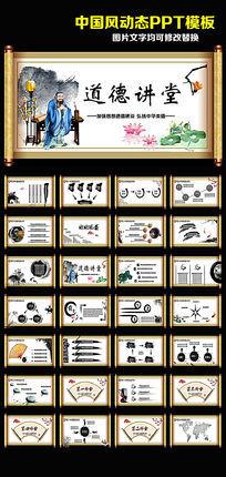 中国风古建筑动态PPT模板pptx素材下载 中国风ppt设计图片