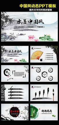 中国风(水墨江南)动态PPT模板