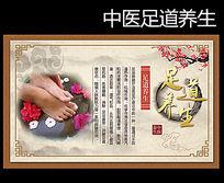 中国风中医足疗养生展板