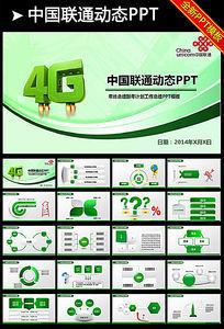 中国联通4GPPT模板背景图片下载 4855416