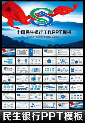 中国民生银行金融理财业绩报告工作PPT