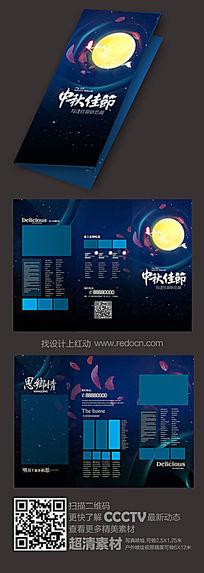 中秋佳节活动折页设计