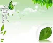 PS分层清新绿叶春季宣传促销海报源文件