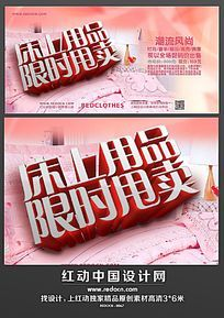 床上用品促销宣传海报设计