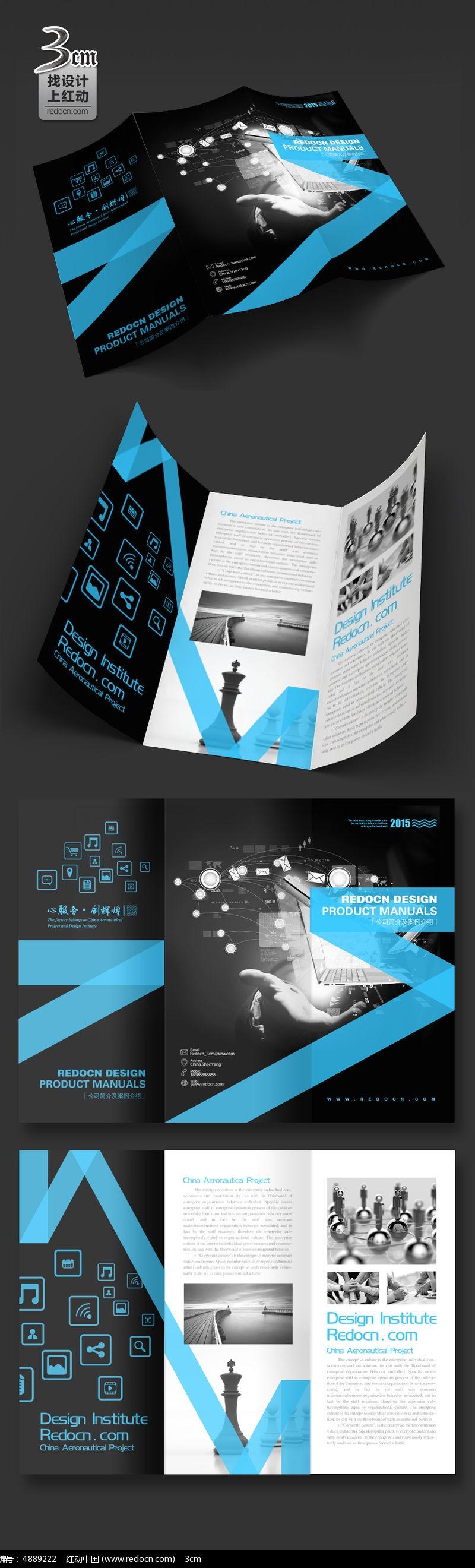 创意科技 促销三折页图片
