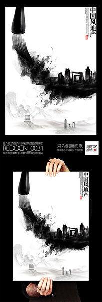 创意中国风水墨地产海报设计