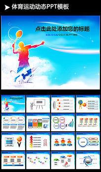 动态运动会体育比赛报告总结PPT幻灯片