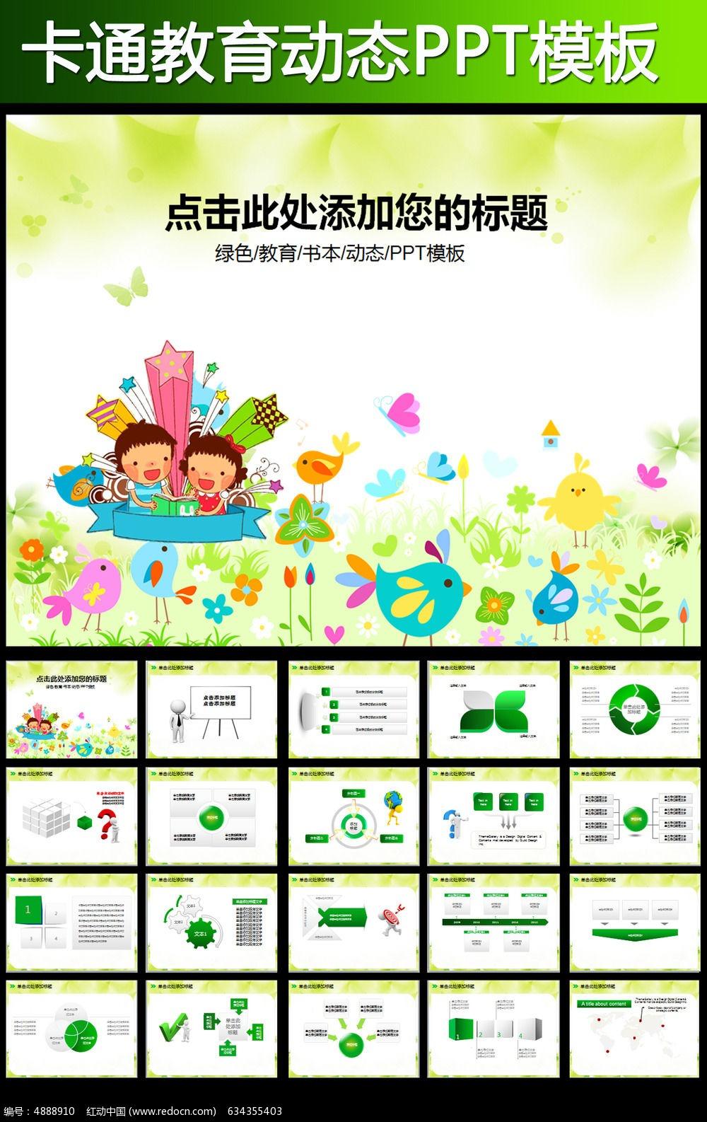 儿童教育课件学校读书PPT模板下载