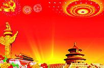 国庆庆典PS分层海报源文件下载