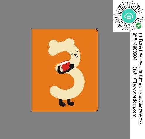 韩国趣味创意数字3本册封面图片