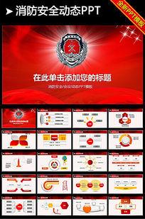 红色消防安全工作总结报告PPT模板