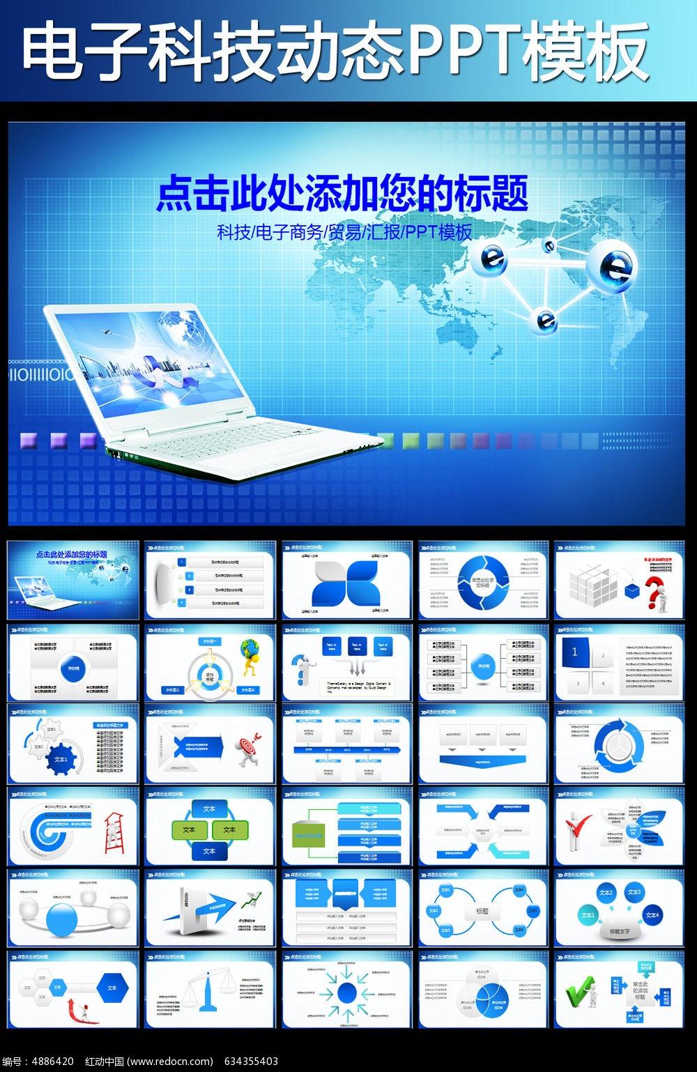 数字电子技术课件