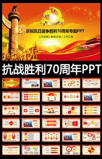 纪念抗战抗日胜利70周年动态PPT模板