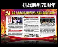 纪念抗战胜利70周年宣传栏