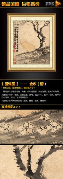 金农《墨戏图之十二》国画挂画模板