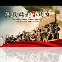 抗战胜利70周年海报