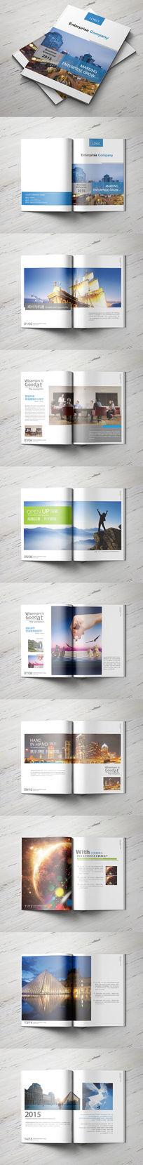 蓝色大气企业画册模板设计