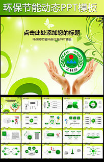 绿色清新中国环保局环境保护PPT模板