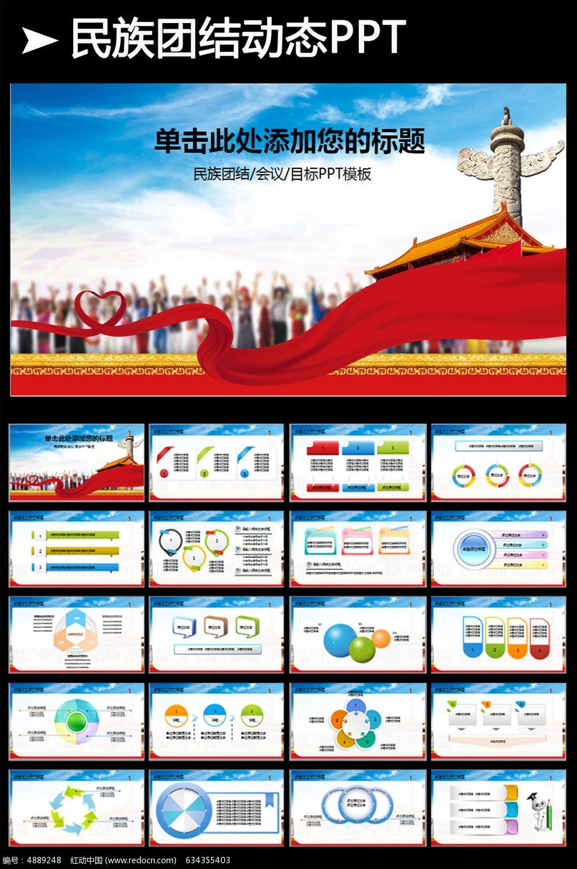 标签:民族团结PPT模板 民族 团结 稳定 大团结 中国梦 56个民族 少数