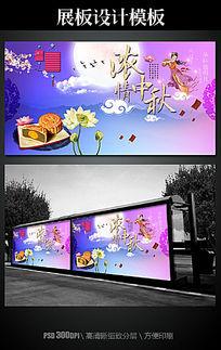 浓情中秋节唯美梦幻展板设计