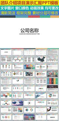 企业团队项目介绍项目演示商务交流PPT模板