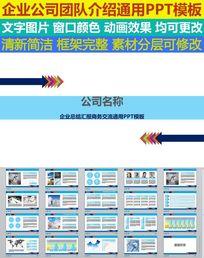 企业总结汇报商务交流通用PPT模板