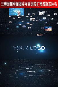 三维网格空间图片字幕穿梭汇集成标志片头