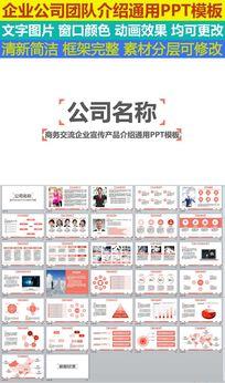 商务交流企业宣传产品介绍通用PPT模板
