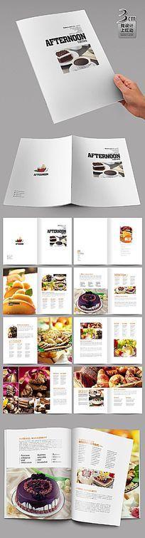时尚美食宣传画册设计