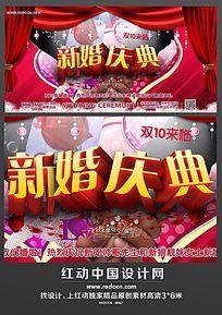 双10新婚庆典海报设计模板