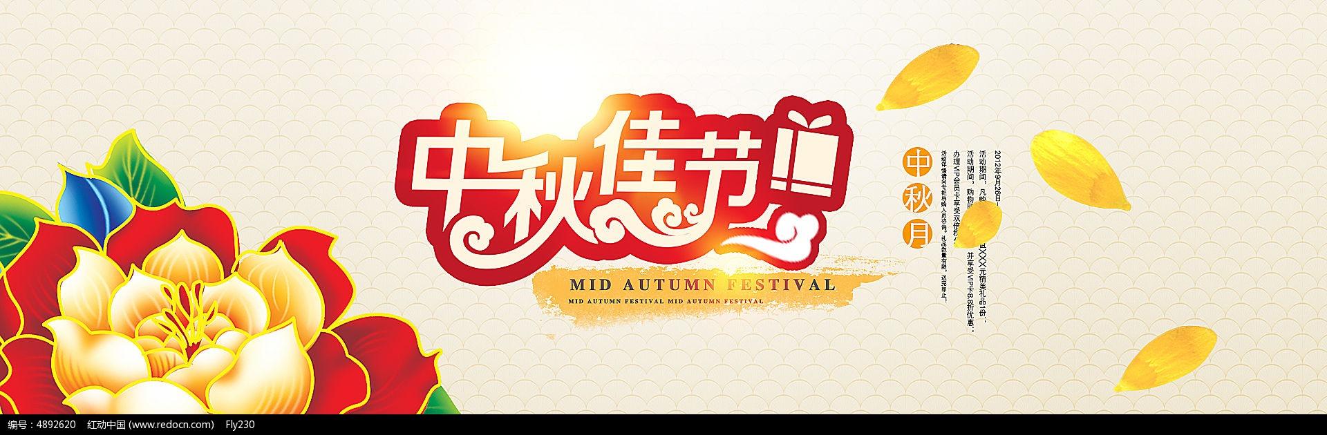 淘宝天猫中秋节活动促销广告设计模板