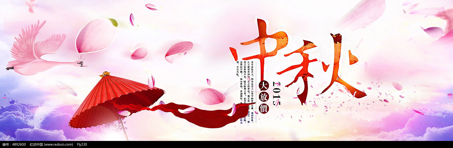 淘宝天猫中秋节中国风海报模板
