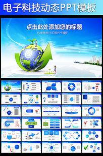 完整蓝色创业计划书商业融资计划书PPT