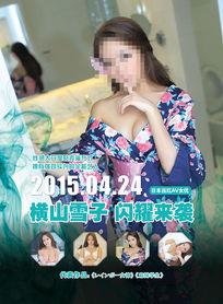 性感女优横山雪子时尚酒吧宣传海报设计