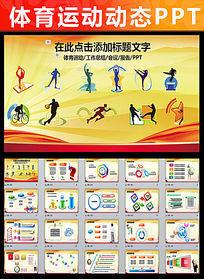 运动会体育比赛报告总结PPT幻灯片