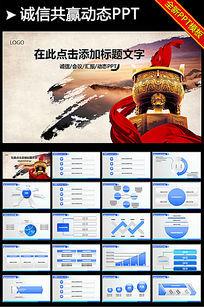 中国风工作总结计划商务企业文化PPT