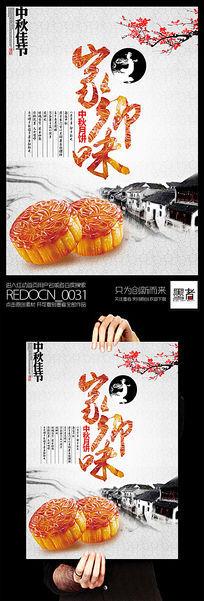 中国风家乡味中秋月饼宣传海报设计