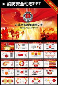中国消防队公安消防局安全工作报告PPT
