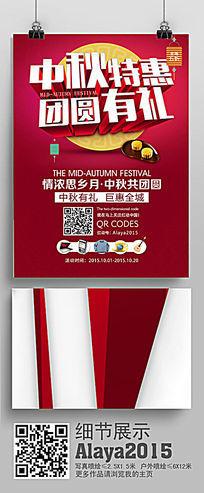 中秋特惠促销宣传海报模板