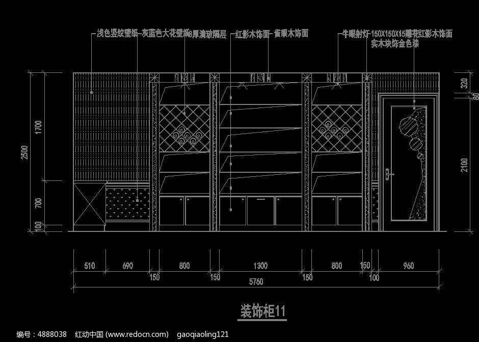 装饰酒柜内部结构图纸