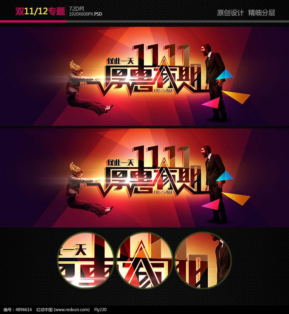 宝双十一全屏大促活动海报psd素材模板图片
